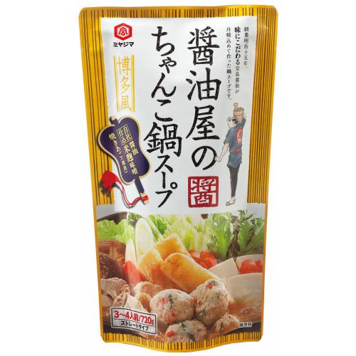 醤油屋のちゃんこ鍋スープ博多風