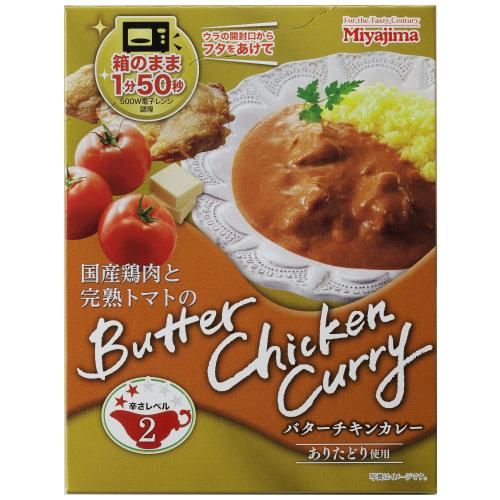 国産鶏肉と完熟トマトのバターチキンカレー