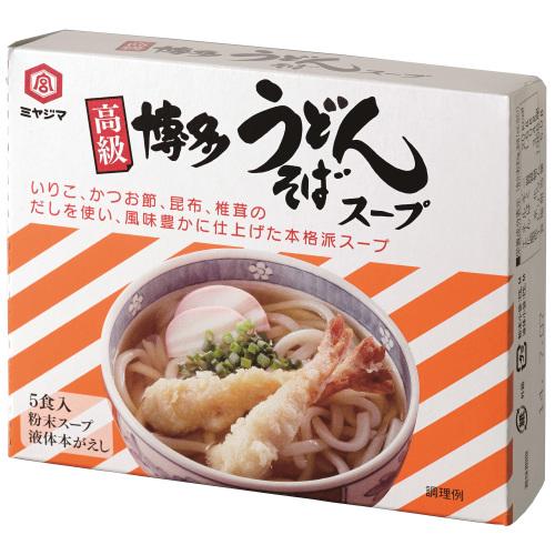 高級博多うどんスープ(箱型)