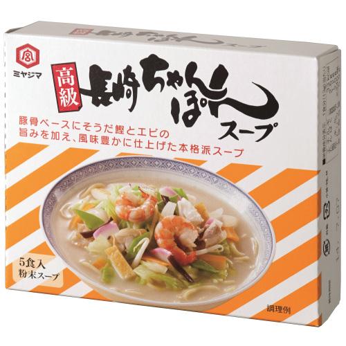 高級長崎ちゃんぽんスープ(箱型)