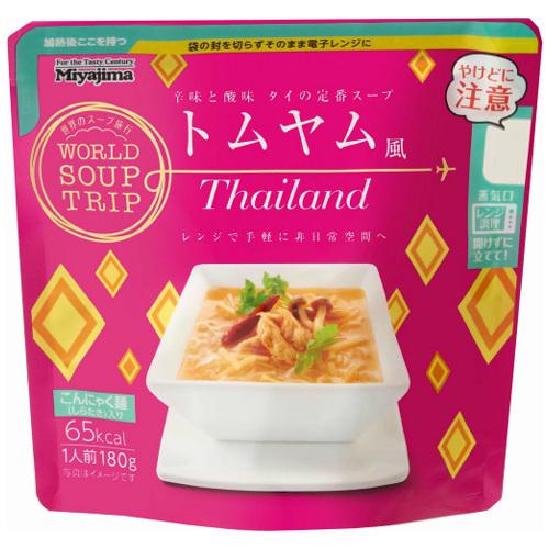 世界のスープ旅行 トムヤム風